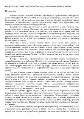Перевод для сдачи кандидатского минимума по английскому языку (из книги Р. Хоггарта Everyday Language and Everyday Life)