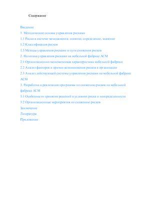 социальная организация: сущность и основные характеристики, курсовая работа