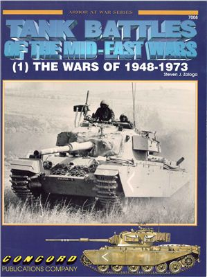 Zaloga Steven. Tank Battles of The Mid-East Wars. The Wars of 1948-1973