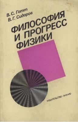 Готт В.С., Сидоров В.Г. Философия и прогресс физики