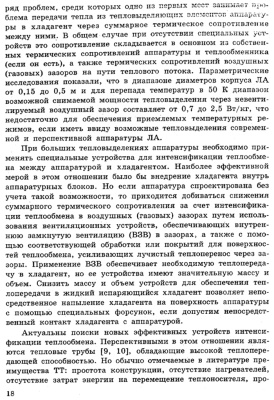 Авхимович Б.М. Теплозащитные устройства для бортовой аппаратуры беспилотных атмосферных летательных аппаратов