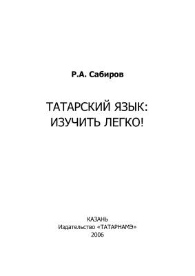 Сабиров Р.А. Татарский язык изучить легко! Самоучитель татарского языка