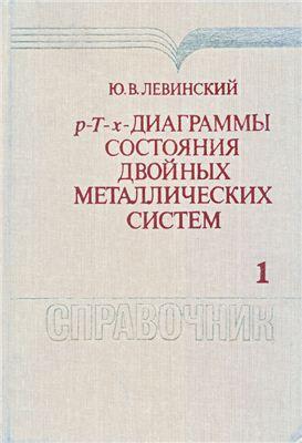 Левинский Ю.В. р-Т-х Диаграммы состояния двойных металлических систем. Кн.1