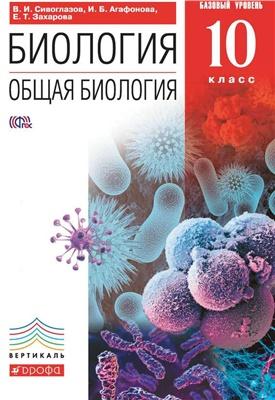 Сивоглазов В.И., Агафонова И.Б., Захарова Е.Т. Биология. Общая биология. 10 класс. Базовый уровень