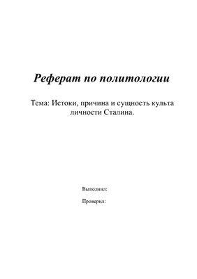 Истоки, причина и сущность культа личности Сталина