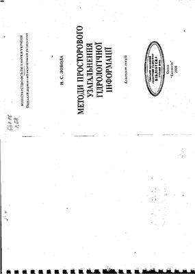 Лобода Н.С. Методи просторовгого узагальнення гідрологічної інформації