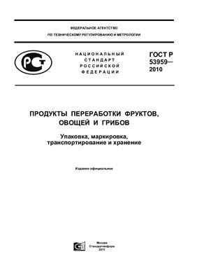 ГОСТ Р 53959-2010 Продукты переработки фруктов, овощей и грибов. Упаковка, маркировка, транспортирование и хранение