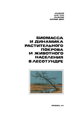 Горчаковский П.Л., Смирнов В.С. (ред.) Биомасса и динамика растительного покрова и животного населения в лесотундре