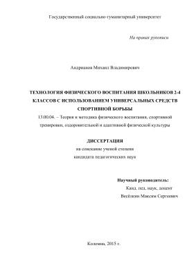 Андрианов М.В. Технология физического воспитания школьников 2-4 классов с использованием универсальных средств спортивной борьбы