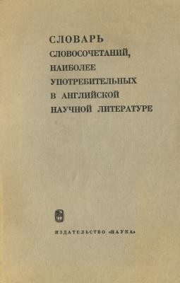 Дмитриева Е.Ф. (отв. ред.) Словарь словосочетаний, наиболее употребительных в английской научной литературе