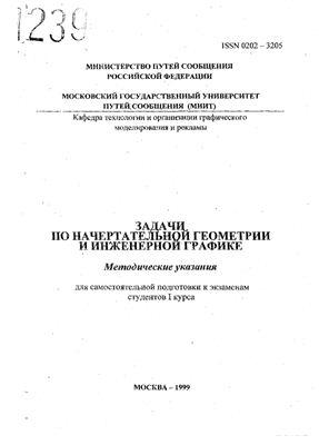 Аверин В.Н., Левин Ф.Г. и др. (сост.) Задачи по начертательной геометрии и инженерной графике