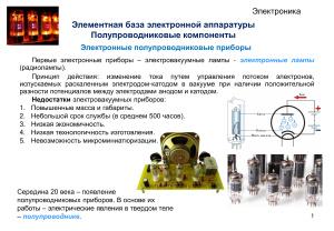 Элементная база электронной аппаратуры: полупроводниковые компоненты, электронные полупроводниковые приборы