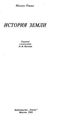 Озима М. История Земли