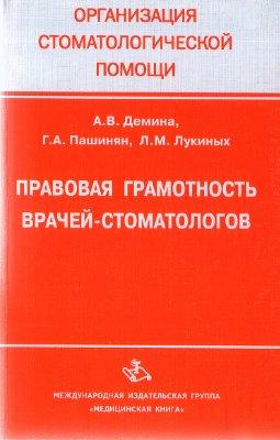 Дёмина А.В., Пашинян Г.А., Лукиных Л.М. Правовая грамотность врачей-стоматологов