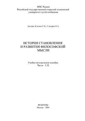 Климов С.Н., Слесарев Н.А. История становления и развития философской мысли. Часть - 1