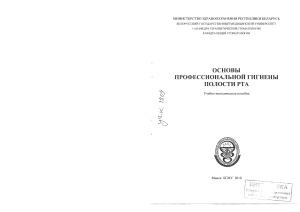 Лобко С.С., Палий Л.И. Основы профессиональной гигиены полости рта