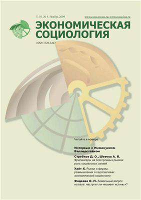 Экономическая социология 2009 №05