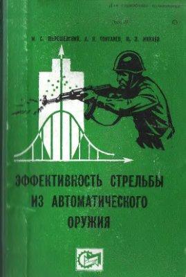 Шерешевский М.С., Гонтарев А.Н., Минаев Ю.В Эффективность стрельбы из автоматического оружия