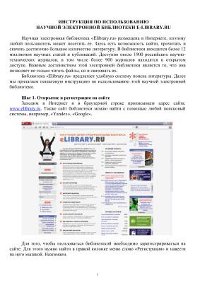 Белов В.А. Инструкция по использованию научной электронной библиотеки e-library.ru