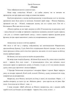 Аналіз оповідання М'який Григора Тютюнника
