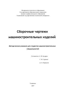 Бударин А.М. и др. Сборочные чертежи машиностроительных изделий