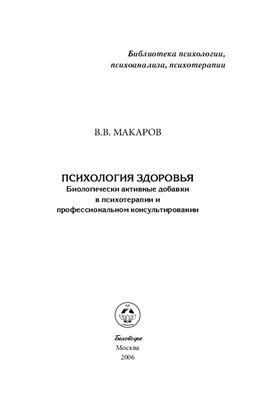 Макаров В.В. Психология здоровья: Биологически активные добавки в психотерапии и профессиональном консультировании