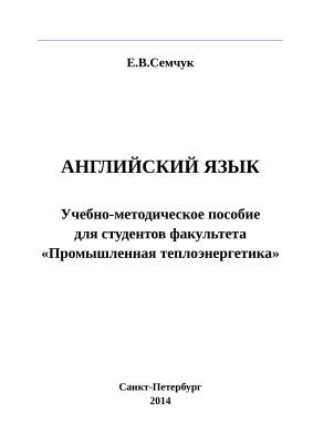 Семчук Е.В. Английский язык