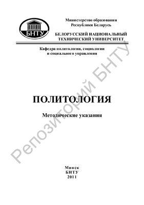 Акимова Л.В., Коновалова А.А. (сост.) Политология