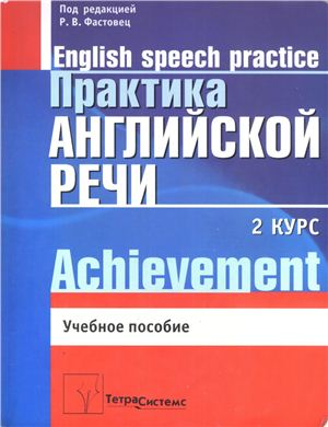 Фастовец Р.В. Практика английской речи, 2-й курс