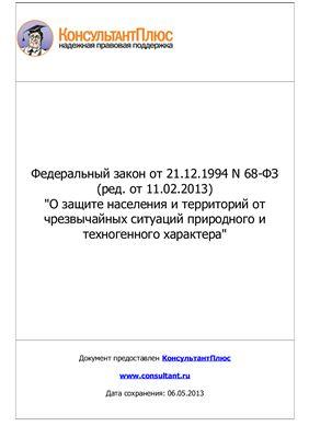 Федеральный закон от 21.12.94 N 68-ФЗ