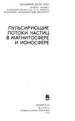 Распопов О.М., Черноус С.А., Ролдугин В.К., Похотелов О.А. Пульсирующие потоки частиц в магнитосфере и ионосфере