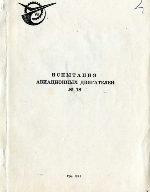 Испытания авиационных двигателей. Межвузовский научный сборник. Выпуск № 18