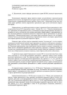 Эрделевский А. О компенсации морального вреда юридическим лицам