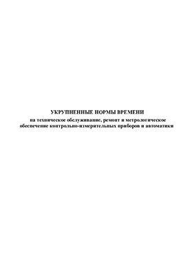 Укрупненные нормы времени на ТО, ремонт и метрологическое обеспечение КИПиА