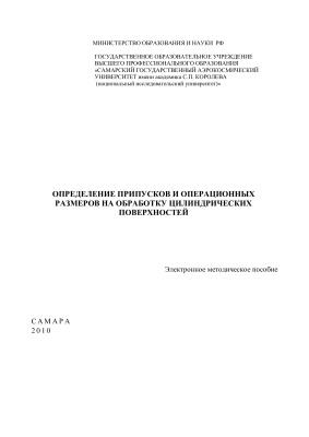 Демин Ф.И. Определение припусков и операционных размеров на обработку цилиндрических поверхностей