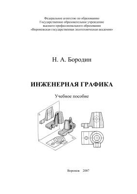 Бородин Н.А. Инженерная графика