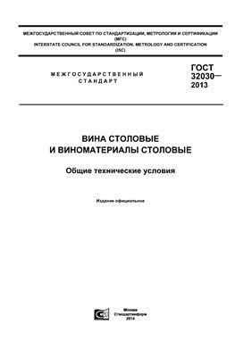 ГОСТ 32030-2013 Вина столовые и виноматериалы столовые. Общие технические условия