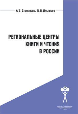 Степанова А.С. Региональные центры книги и чтения в России