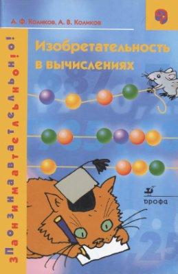 Коликов А.Ф., Коликов А.В. Изобретательность в вычислениях