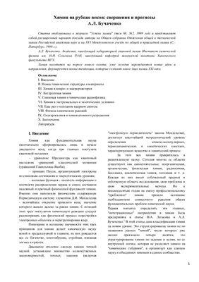 Бучаченко А.Л. Химия на рубеже веков: свершения и прогнозы