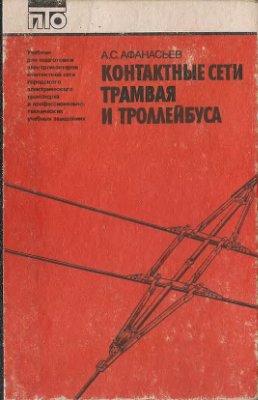 Афанасьев А.С. Контактные сети трамвая и троллейбуса
