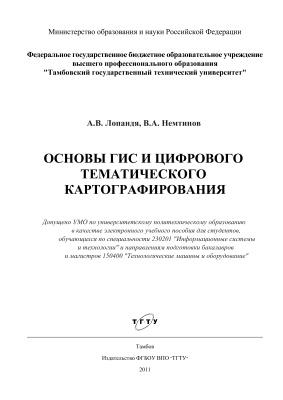 Лопандя А.В., Немтинов В.А. Основы ГИС и цифрового тематического картографирования