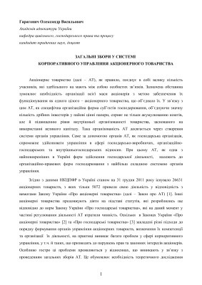 Гарагонич О.В. Загальні збори у системі корпоративного управління акціонерного товариства