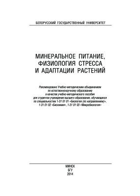 Юрин В.М. и др. Минеральное питание, физиология стресса и адаптации растений