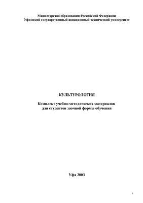 Коровина С.В., Феклина О.Б. и др. Методические материалы для студентов заочной формы обучения