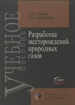 Алиев З.С. Мараков Д.А. Разработка месторождений природных газов