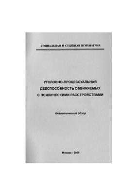 Горинов В.В., Цехмистро О.Ю. Уголовно-процессуальная дееспособность обвиняемых с психическими расстройствами
