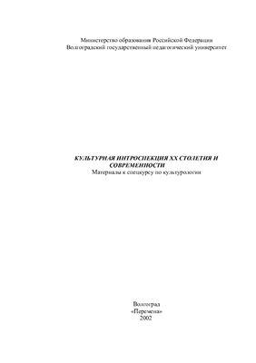 Материалы к спецкурсу по культурологии - Культурная интроспекция 20 столетия и современности