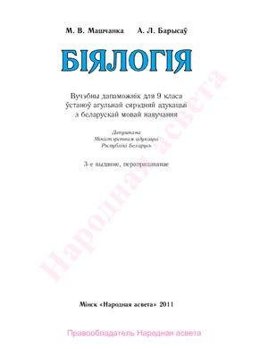 Машчанка М.В., Барысаў А.Л. Біялогія. 9 клас