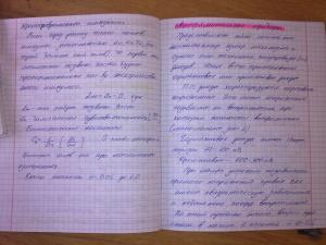 Метрология: лекции в фото